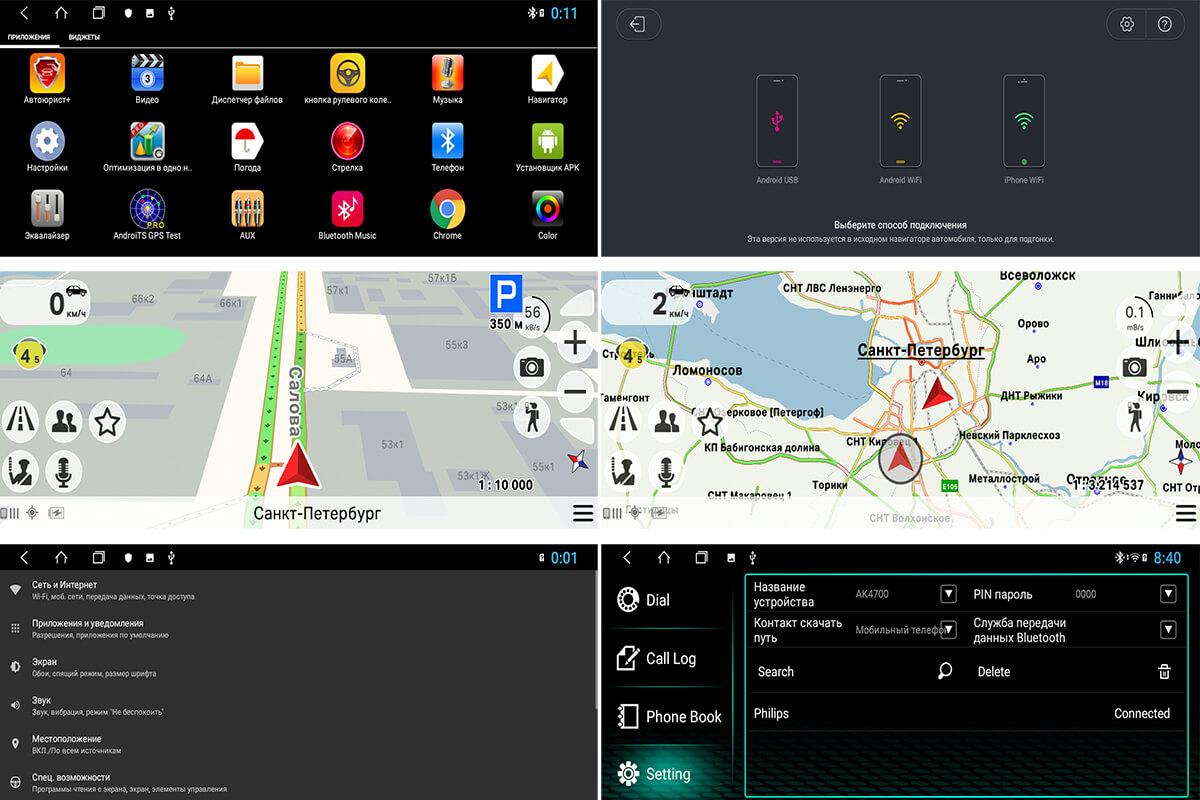 Скриншоты устройства на Лексус РХ