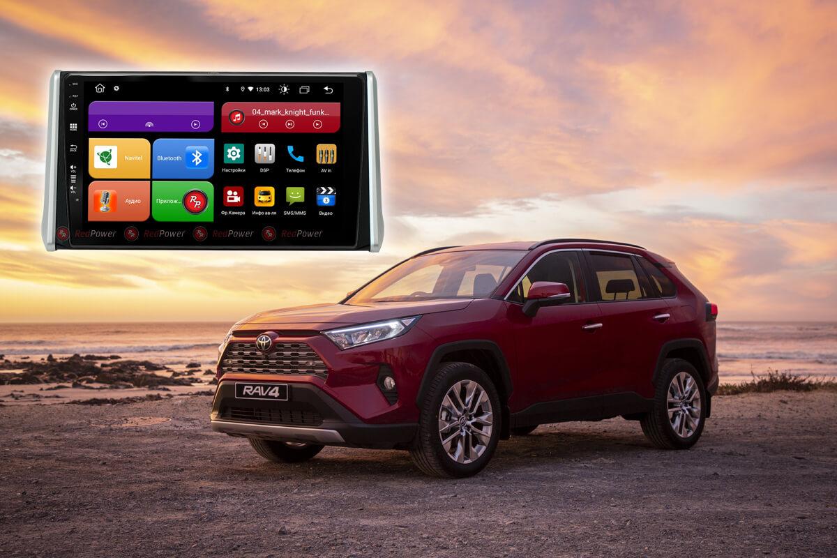 Автомагнитола для Toyota RAV4 2019+ Redpower 61117 цветное меню