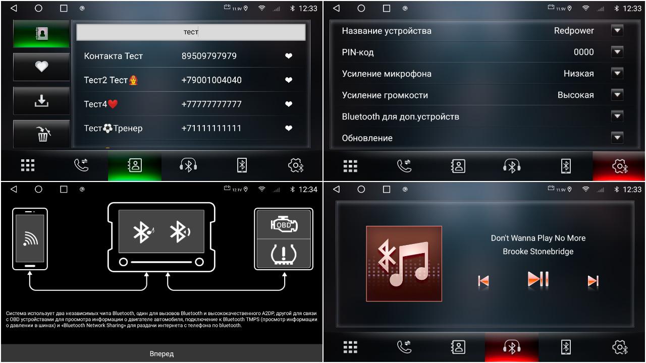 Bluetooth Redpower 710 и 750 серии