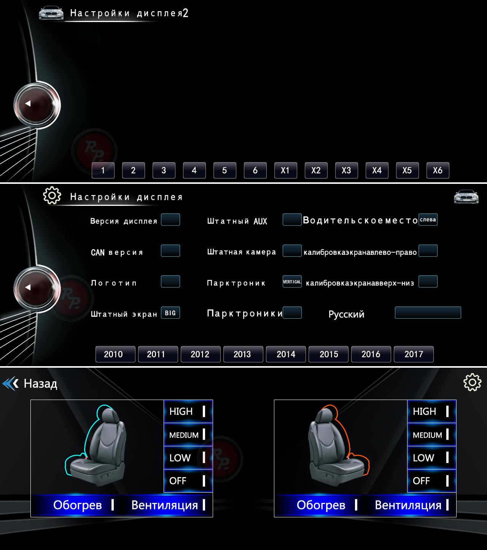 Скриншоты магнитолы для BMW X5 (кузов E70 2011-2014) и X6 кузов (E71, E72 2011-2014)