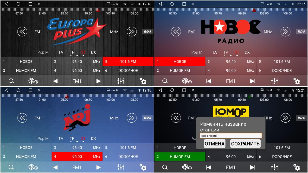 Радио с логотипами  RedPower 710 и 750 серии