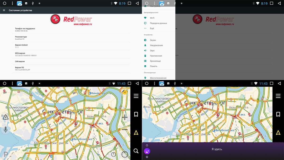 Различные скриншоты системы