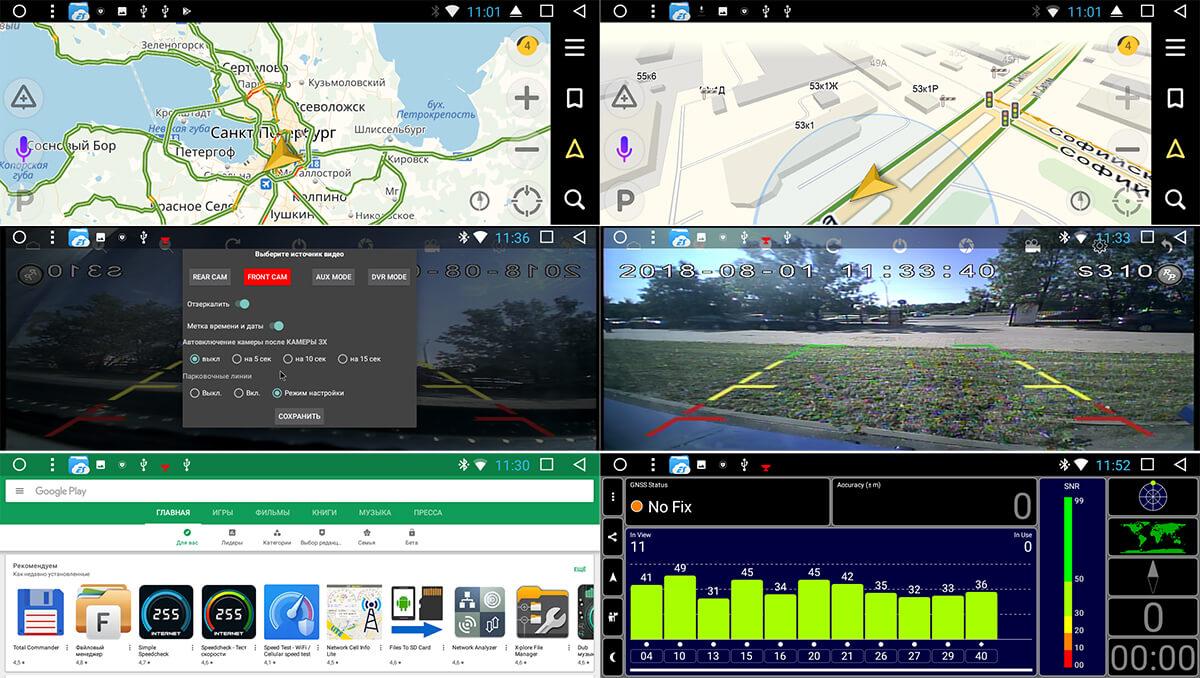 Навигация, приложение для камеры переднего хода, различные приложения