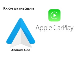 Лицензия Android Auto и Carplay